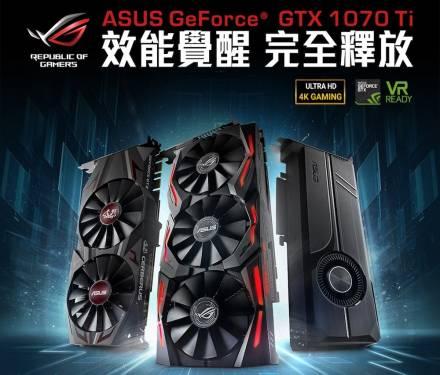 華碩 推出全新GeForce GTX 1070 Ti系列電競顯示卡