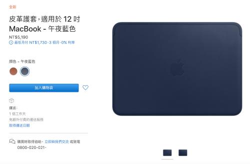 針對12吋 MacBook 蘋果推出專用皮革護套