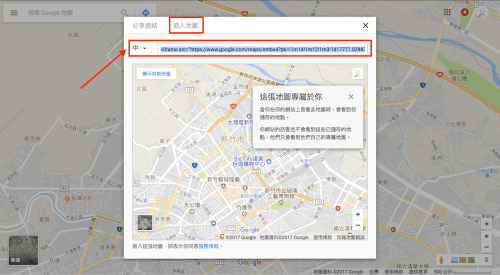 [Google小教室]如何嵌入 Google 地圖或路線