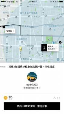 uberTAXI 台北市正式上路 僅限現金支付