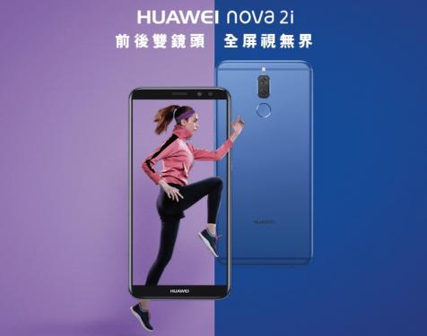 傳 HUAWEI 將推出具備18:9全螢幕與雙鏡頭入門新機