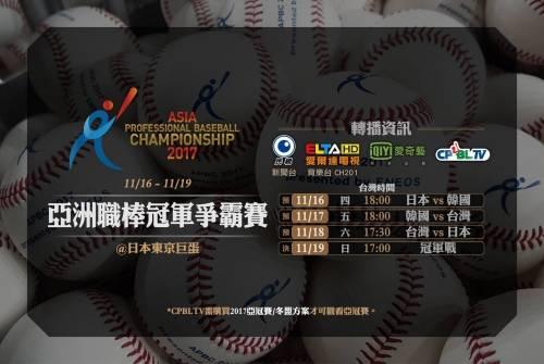 2017亞洲職棒冠軍直播 亞冠賽棒球爭霸賽賽程資訊 線上直播轉播看這裡