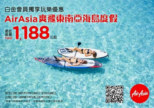 亞航 AirAsia 攜手遠傳電信推出獨享優惠 1188元起