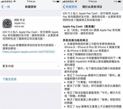 快訊 Apple釋出 iOS 11.2版本更新 解決轉圈問題