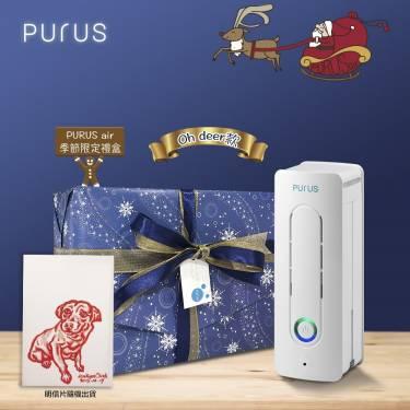 PURUS air 三款聖誕節限定禮盒加值不加價 幫你送愛心給流浪狗