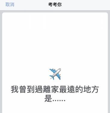 不知道要寫什麼?Facebook 「考考你」讓你和好友們一起互動!
