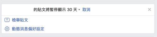 版面清淨30天 Facebook 推出暫停追蹤功能