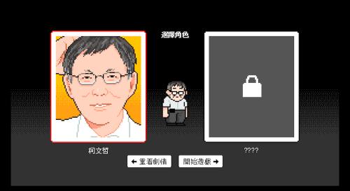 柯文哲三週年施政成果遊戲「奔跑吧!台北」正式上線