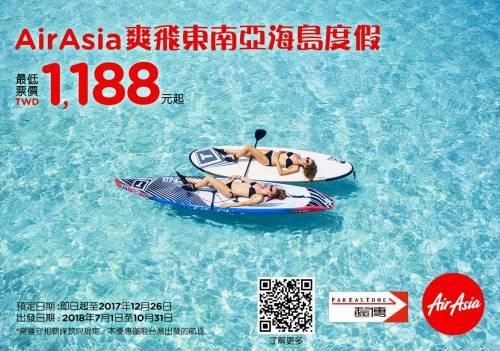 遠傳用戶獨享!用優惠價格玩沙巴與吉隆坡!