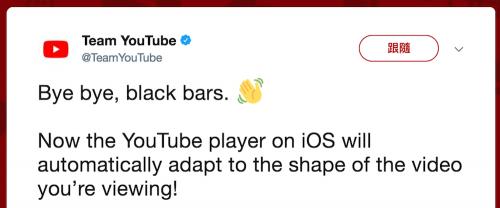 YouTube將推出全新播放器 再也不用忍受直立畫面左右黑邊