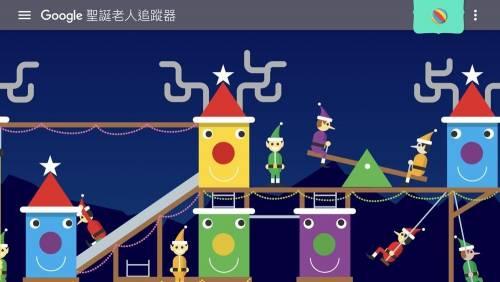 iOS 也可以! 大家一起跟 Google 聖誕老人環遊世界送禮物去!
