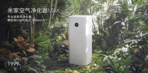 聖誕大禮 小米 推出米家空氣淨化器 MAX