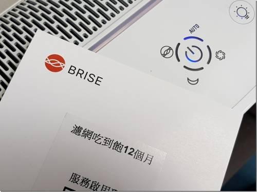 時時刻刻照顧你的環境 BRISE 一台開機後幾乎不用理會的 空氣清淨機