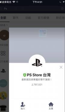 多樂貓 LINE 限定貼圖 加入「PS Store 台灣」免費下載
