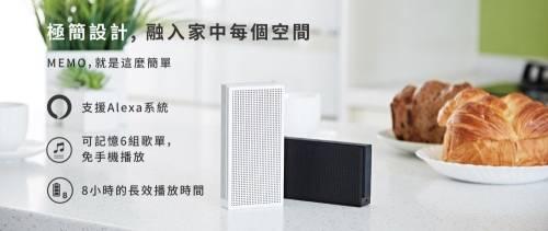 NEXUM 推出雙無線串流揚聲器 - memo 給你靈活的聆聽體驗與人工智慧