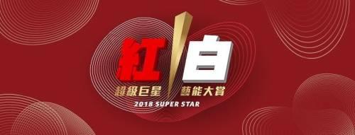 2018 超級巨星紅白藝能大賞播出資訊 表演藝人陣容看這裡
