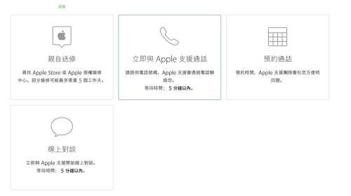 [直擊] Apple iPhone 電池更換服務 - 直營店中是沒有現貨直接更換的!