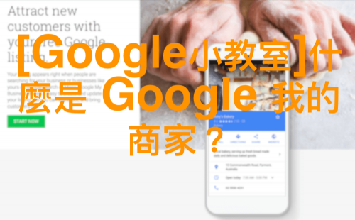 [Google小教室]什麼是 Google 我的商家?
