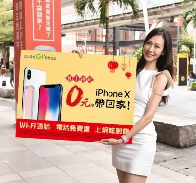 亞太電信4G服務 除舊佈新iPhone 0元起 舊機最高折抵NT 17 800