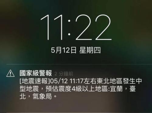 莫急莫慌張 1月17日五大電信配合 NCC 測試災防告警系統