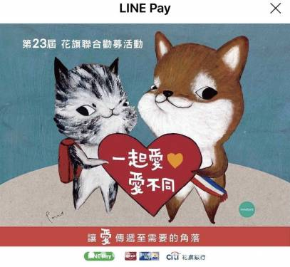 LINE Pay 愛心捐款服務 讓你我做愛心也可以很簡單