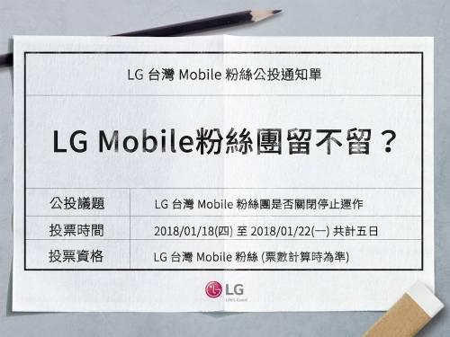 有影無? LG 台灣 Mobile粉絲團打算停止運作?