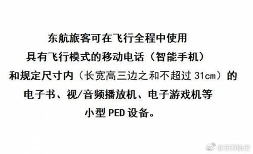 不用再關機! 中國各家航空開放飛航模式使用手機