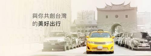 滴滴出行 開到台灣!推計程車共乘服務