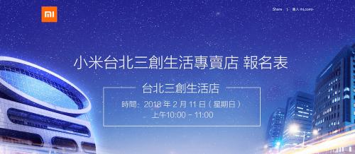 限量一百名! 小米 台北三創生活專賣店開幕活動 開始報名