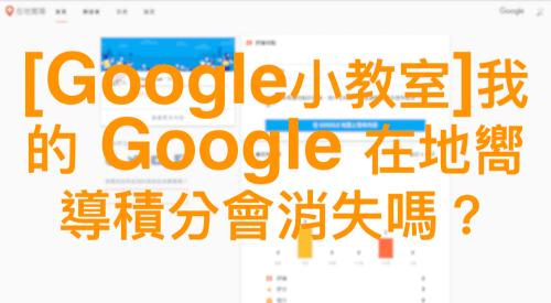[Google小教室]我的 Google 在地嚮導積分會消失嗎?