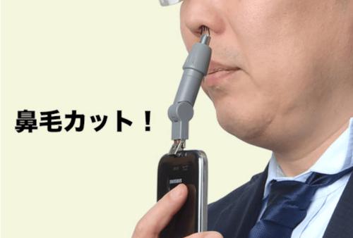 尷尬 鼻毛 掰掰!「スマホde鼻毛カッター」手機鼻毛刀