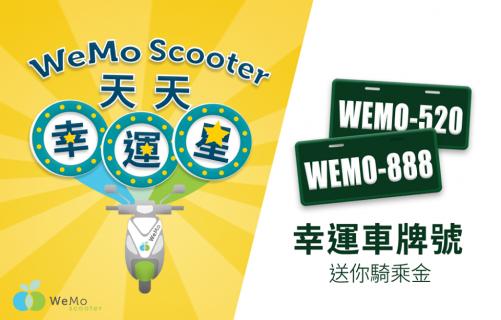 成為 WeMo Scooter 的幸運星 獲得免費騎乘機會!