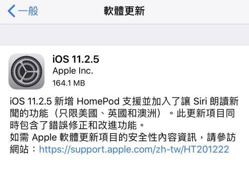 Apple 推 iOS 11.2.5 新版本 修正 bug 與準備迎接 HomePod