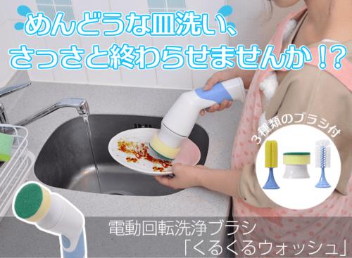 冬天 洗碗 好幫手 くるくるウォッシュ 電動洗碗器