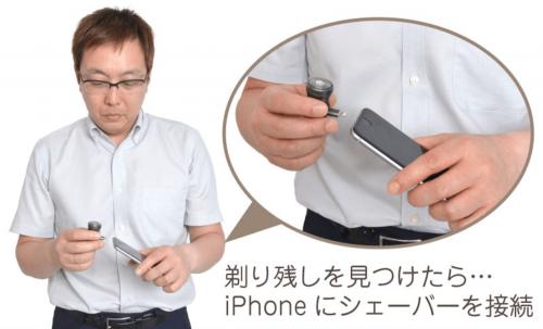 手機 刮鬍刀 「ポケット髭剃り for iPhone」讓使用者隨時隨地修容