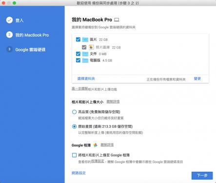 [Google小教室]如何下載 Mac 版本 Google 雲端硬碟