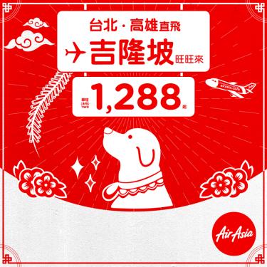AirAsia 亞航開賣台北飛往吉隆坡 單程未稅1 288元起