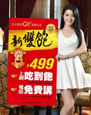 月租五百元有找? 亞太電信 推出新春限定新雙飽資費