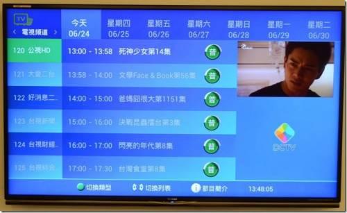 錯過追劇時間!全國數位時移回看功能 讓每個頻道都可回溯 4 小時