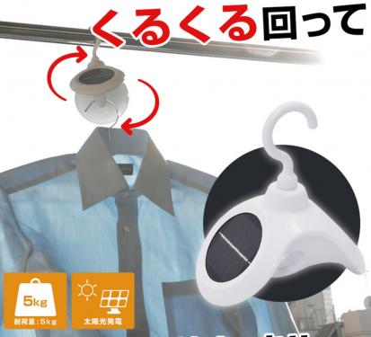 Kurukuru Kararin 360度太陽能旋轉 衣架