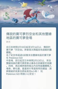 《Pokemon GO》傳說寶可夢「烈空坐」降臨道館!