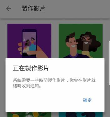 Google Photos 推出影片製作新服務 9 大主題任你選