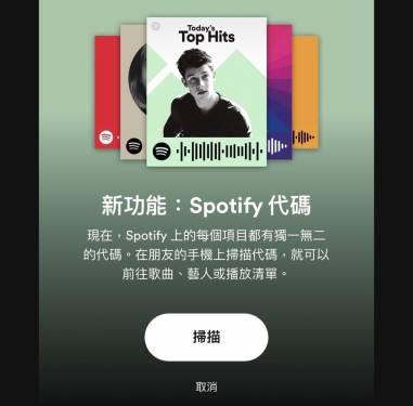 恭喜發財! Spotify 專屬條碼賀新年 用歡唱讓好運旺旺來