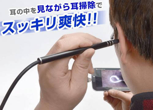 秒殺個人衛生商品 「カメラで見ながら耳掃除!爽快USBイヤースコープ」 掏耳棒