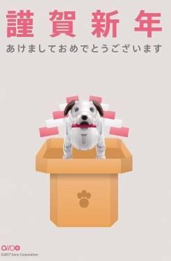 開工前讓 Sony 超萌智慧狗 aibo 替你拜個好年!