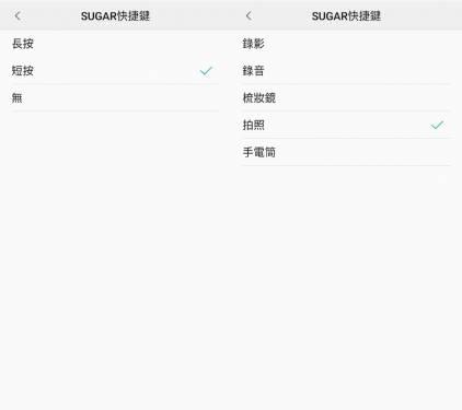 萬元有找時尚美型機 SUGAR S11 開箱動手玩