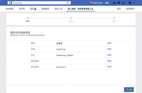 如何將個人臉書轉換成 Facebook 粉絲專頁?