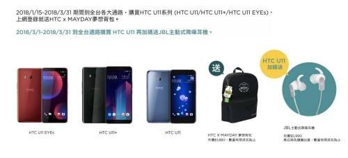 HTC 攜手品牌代言大使五月天 推出全新形象廣告