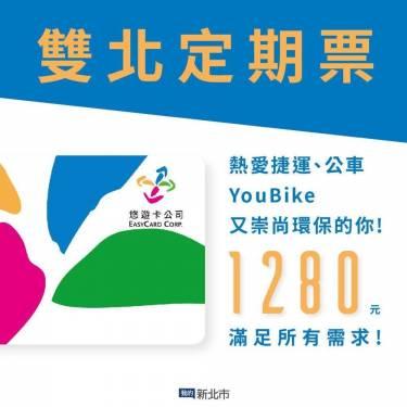 [快訊] 雙北定期票 NT 1 280 元 30 天捷運 公車任意搭!