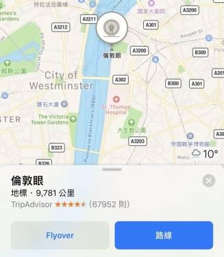 APPLE MAPS Flyover 3D 城市瀏覽功能 台灣也有城市上榜了!